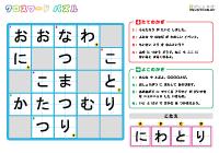 クイズ 簡単漢字クイズ : クロスワードパズル(全17枚 ...