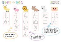 漢字 小学3年生漢字ドリル : ひらがなカード(あいうえお ...