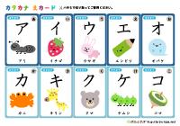 ひらがなカード(あいうえお ... : 一年生 国語 プリント : プリント