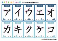 カタカナカード | ぷりんときっず : 一年生 漢字 練習 : 一年生