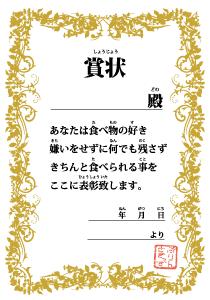 表彰状(幼児・子供向け ...