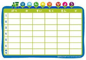 漢字 2年生 漢字表 : 時間割表 | ぷりんときっず
