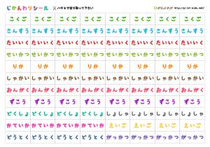 プリント 5年生 漢字 プリント : 時間割シール(ひらがな)