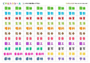 時間割表 | ぷりんときっず : 小学2年 算数 : 算数
