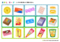 お菓子カード | ぷりんときっず : カード お菓子 : カード