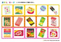 お菓子カード | ぷりんときっず