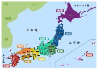 日本地図 | ぷりんときっず : 小学1年生 国語 : 国語