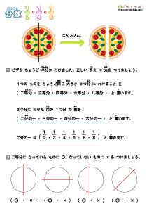 分数(小学二年生)プリント | ぷりんときっず : 算数 分数 : 算数