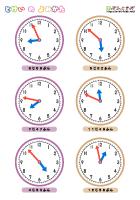 時計の読み方問題プリント | ぷりんときっず : 小学6年 算数 : 算数